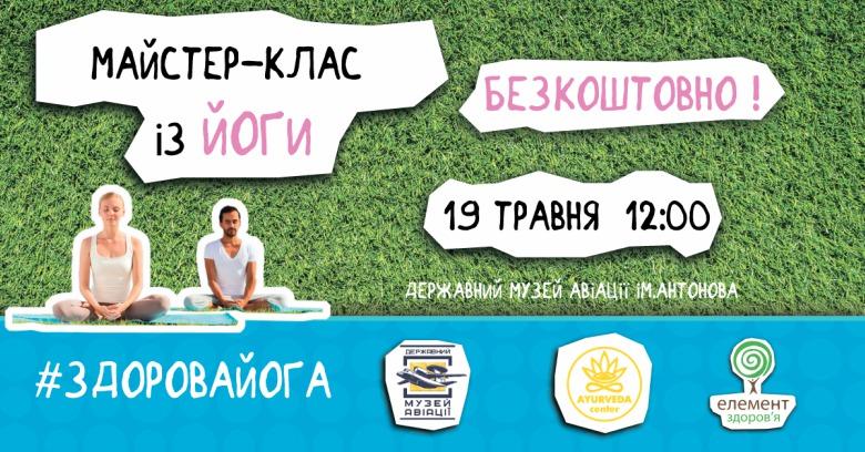 Безкоштовна йога в Києві від Елемент здоров'я