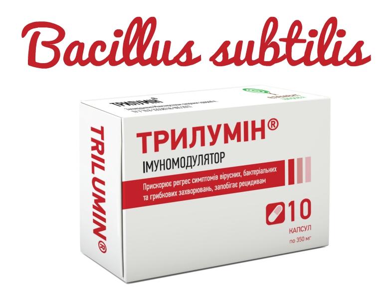 Імуномодулятор Трилумін на основі Bacillus subtilis