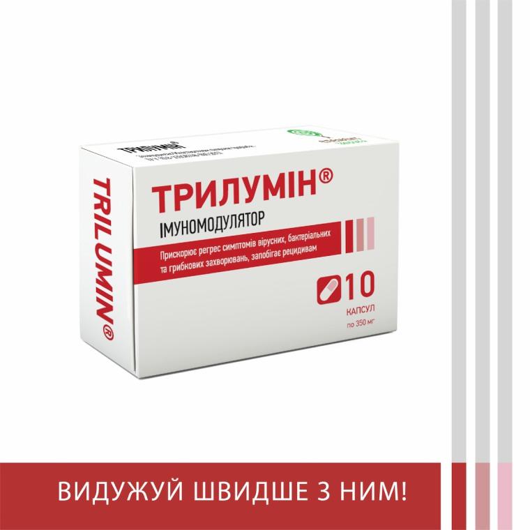 Імуномодулятори